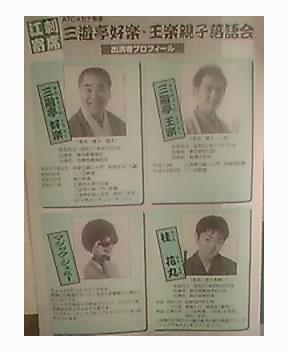 【好楽・王楽親子会】in江刺  2