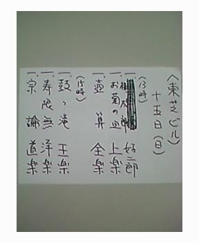 【大銀座落語祭】4日目  5