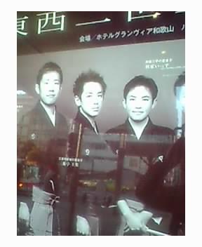 〈ぼっちゃん5〉in和歌山  5
